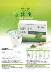 ht02 綠茶