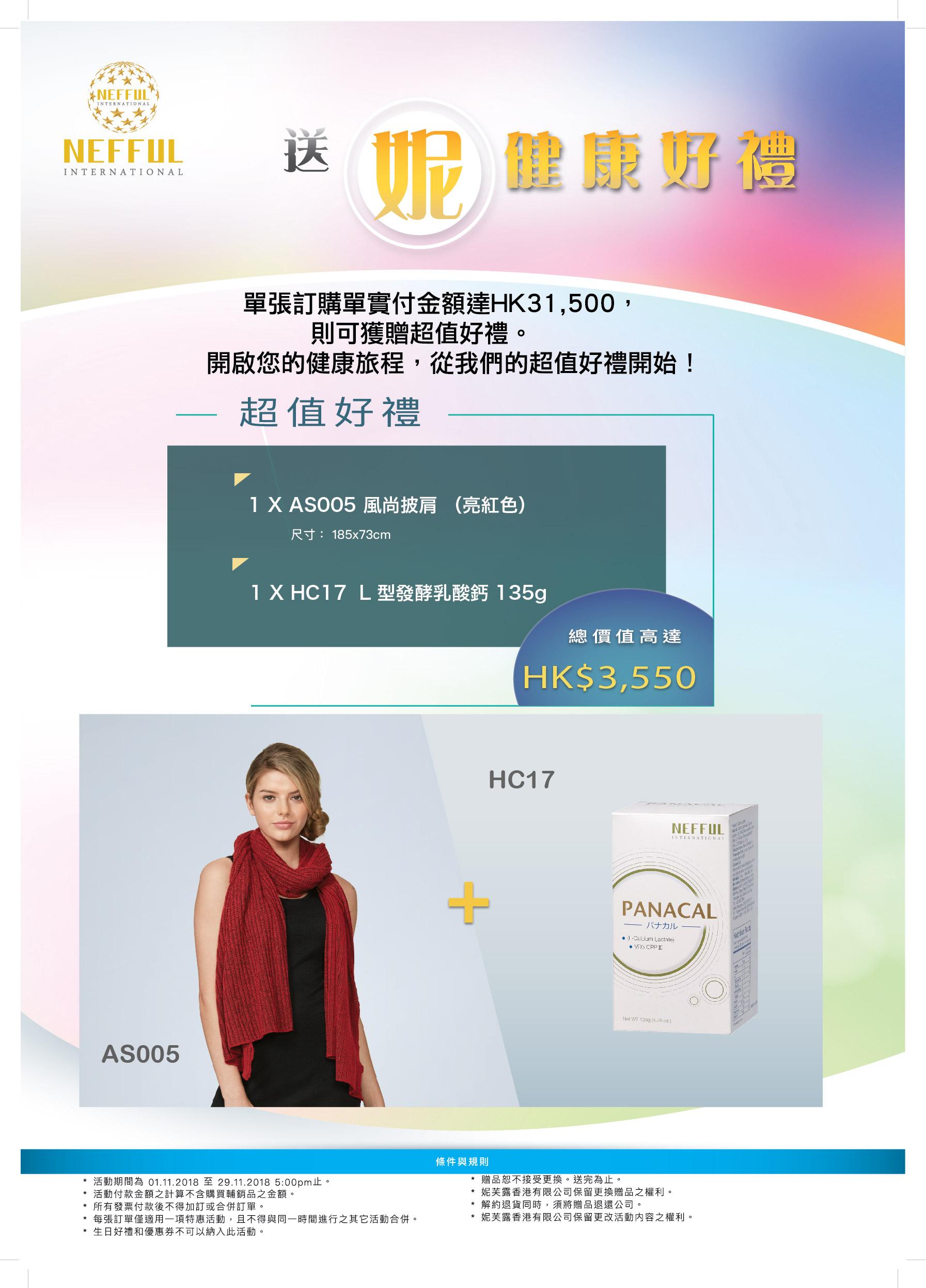 November 18 Promo FA_OL-HK-Ver
